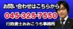 行政書士・大川内浩幸のロゴ